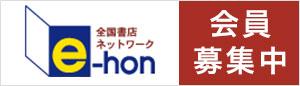 全国書店ネットワーク e-hon