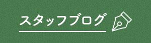 柳正堂書店 スタッフブログ