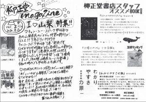 柳正堂マガジン2号
